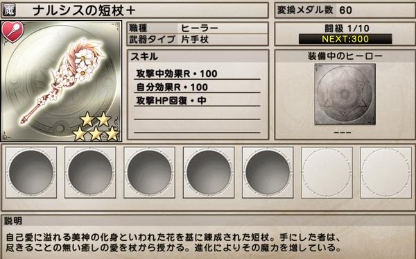 カオス猫クリア (4)