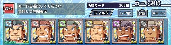 テンジン全て仲間 (2)