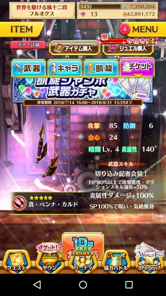 ジャンボ武器ガチャ10連 (1)