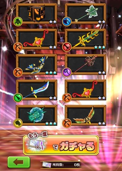 ジャンボ武器ガチャ10連 (2)