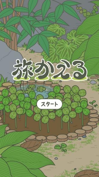 旅かえるプレイ1 (1)