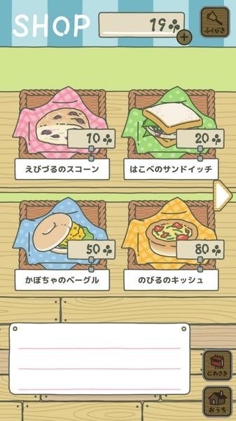 旅かえるプレイ1 (2)