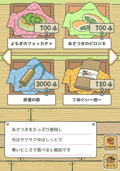 旅かえるプレイ1 (3)