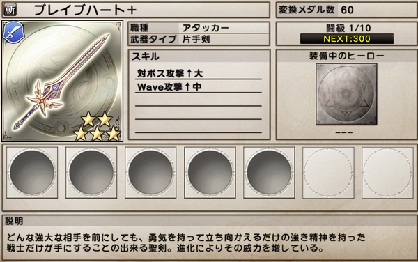 カオスピノキオ武器コンプ (7)