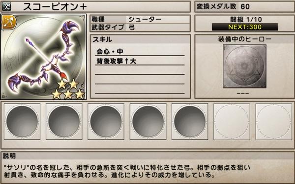 カオスピノキオ武器コンプ (8)