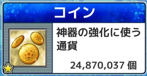 サマーキャンペーンコイン周回 (3)