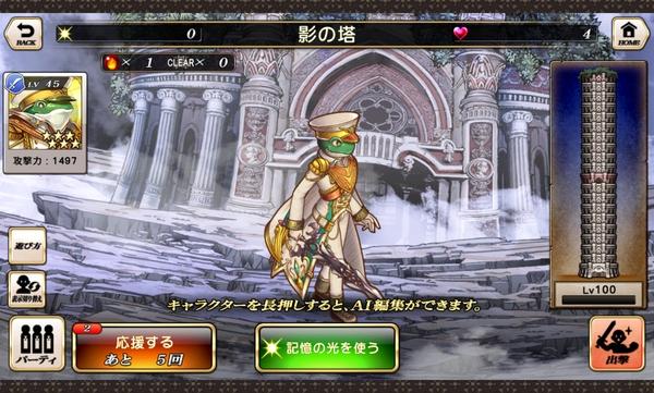 影の塔かえるの王子 (1)