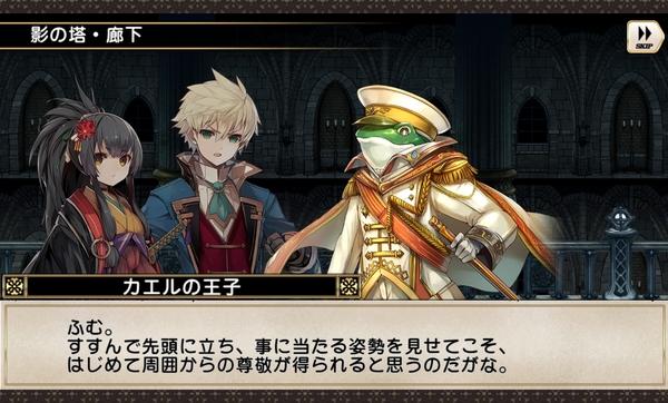 影の塔かえるの王子 (2)