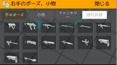 イージーポーザー現代兵器 (7)