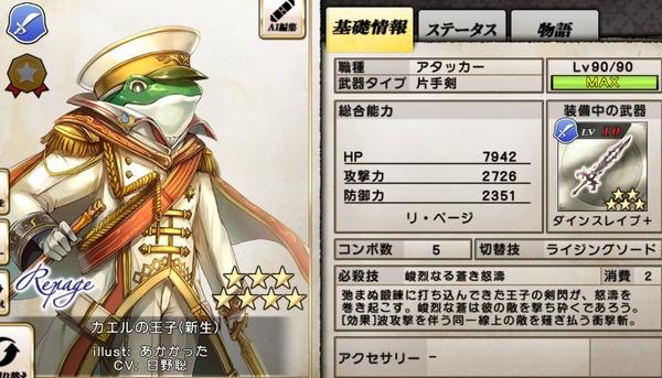 かえるの王子レベル90 (2)