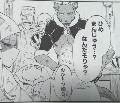 魔すみ&イケ犬 (5)