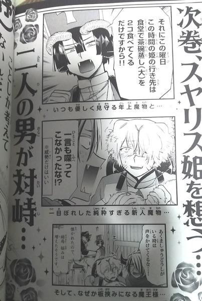 魔すみ&イケ犬 (7)