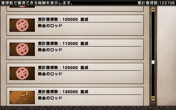 カオスハートの女王目標達成 (2)