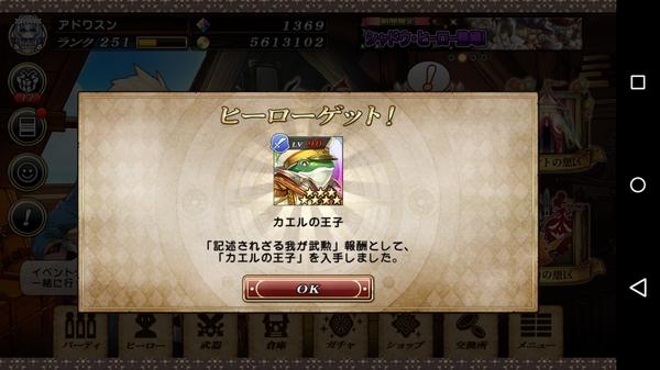 かえるの王子新生加入 (1)