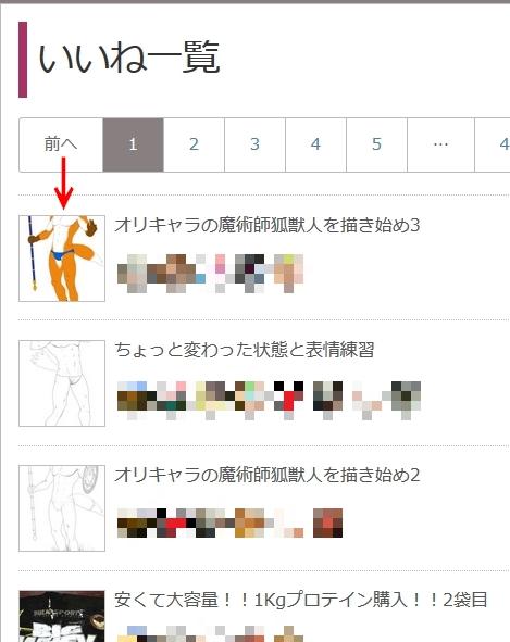 ブログサークルの画像対策