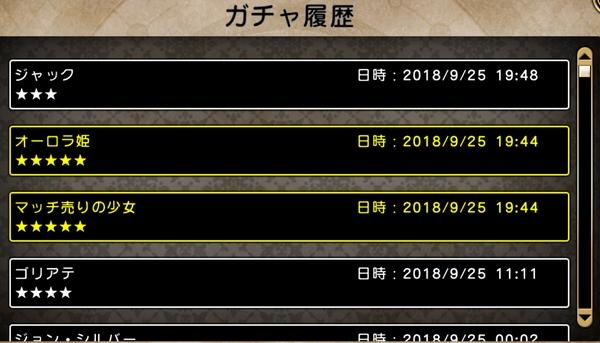 グリムオーロラ姫ゲット (2)