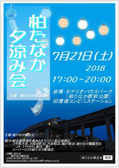 https://blog-imgs-119.fc2.com/k/a/s/kashiwatanaka/fc2blog_2018071907054531e.jpg
