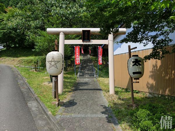 備忘録 天社土御門神道 本庁
