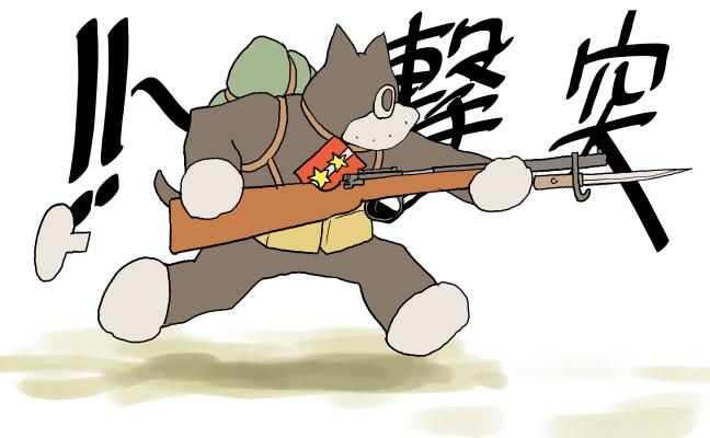 のらくろ軍曹・突撃改