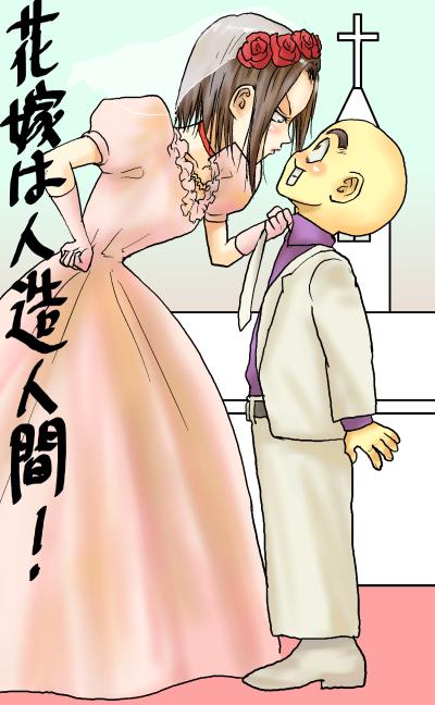 花嫁は人造人間!改