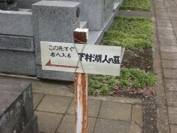 下村湖人のお墓