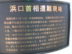 濱口首相 説明板