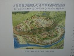 太田道灌の築いた江戸城