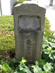 東京府庁跡碑