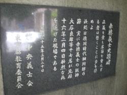 赤穂浪士の碑