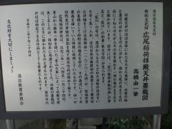 廣尾神社説明板