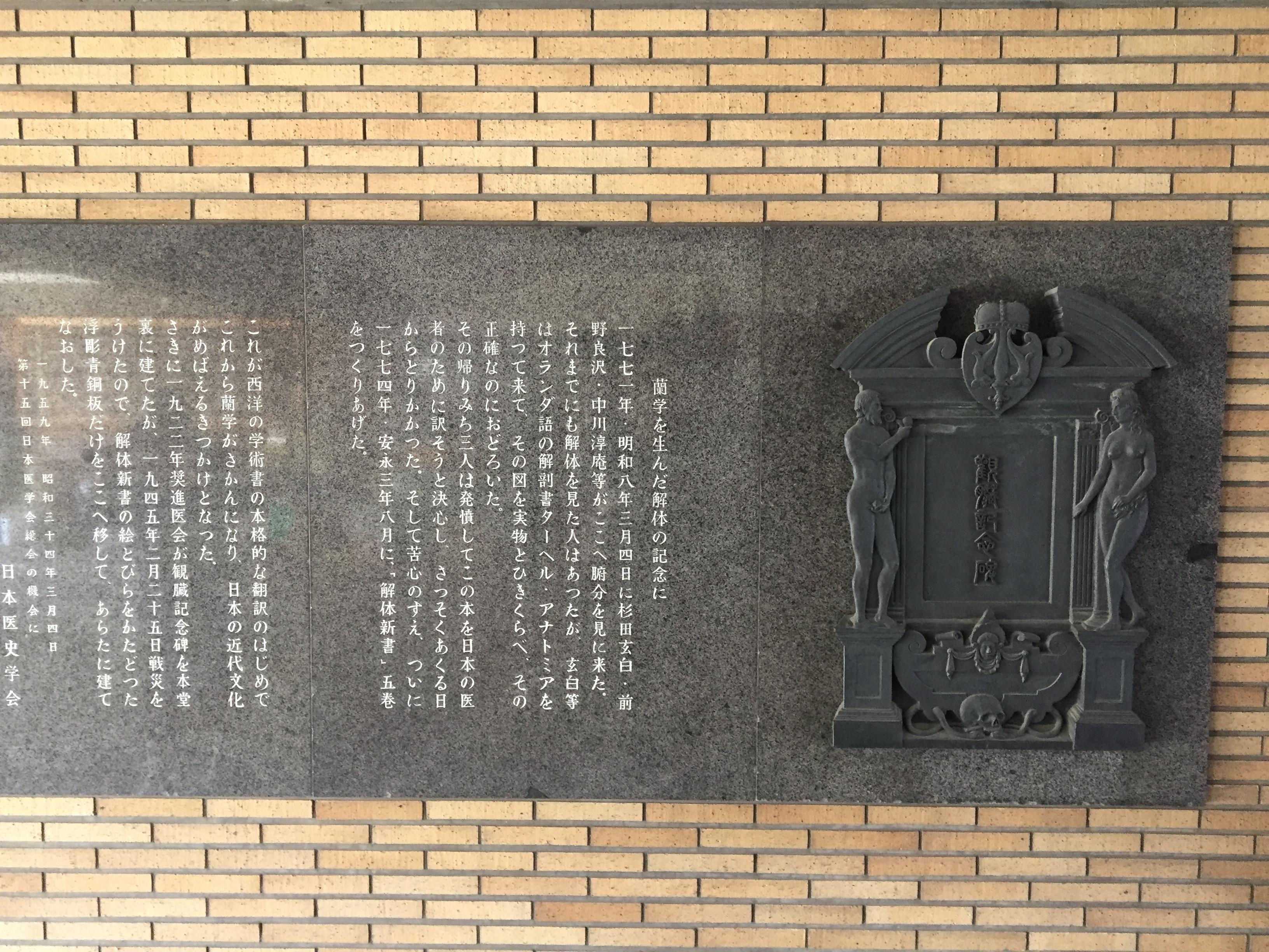 解体新書記念碑