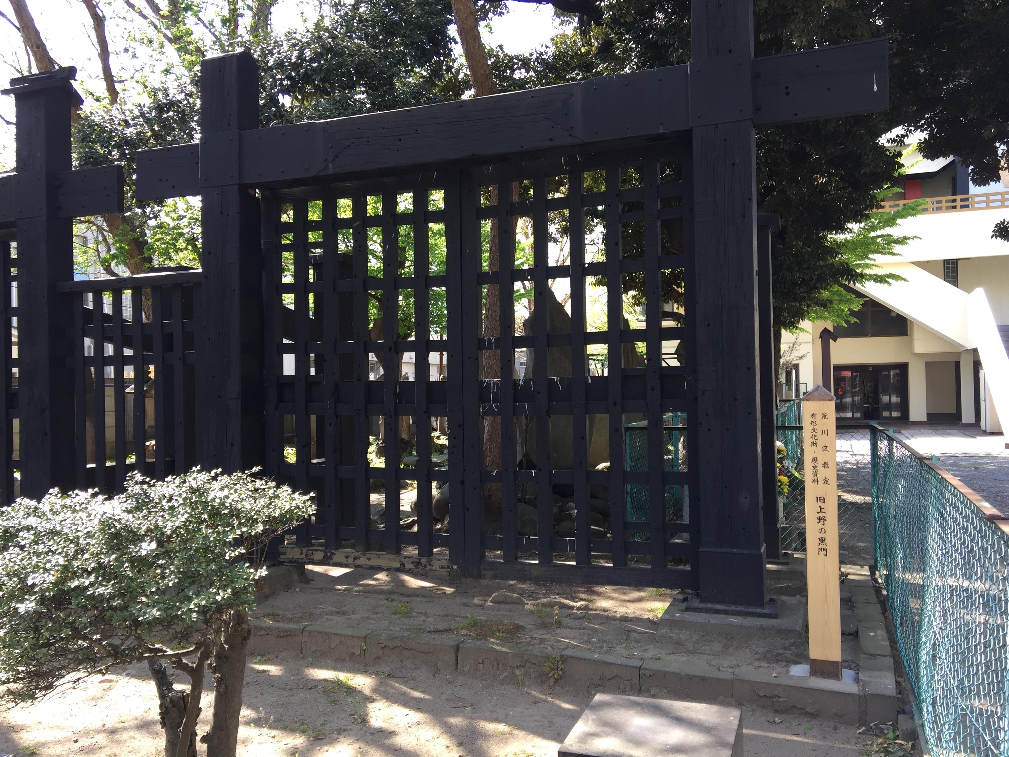 円通寺 黒門