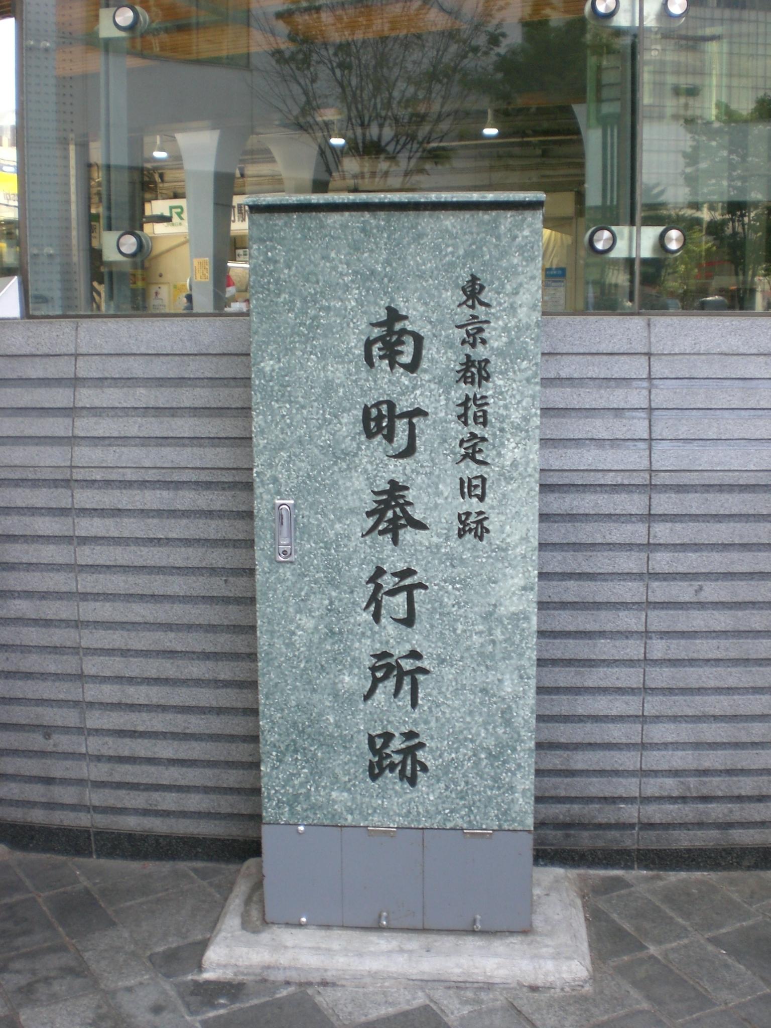 南町奉行所跡 石碑?