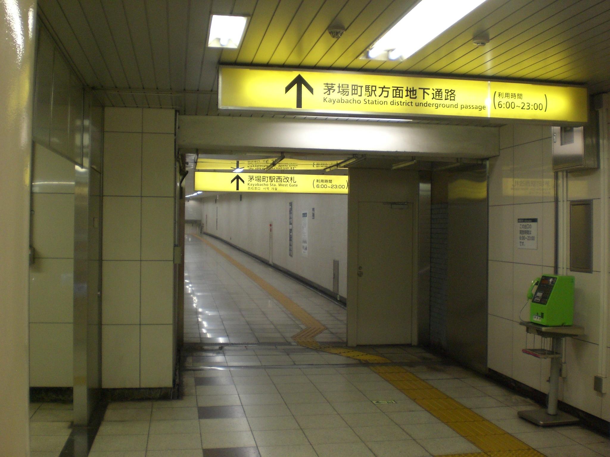 茅場町駅方面地下通路