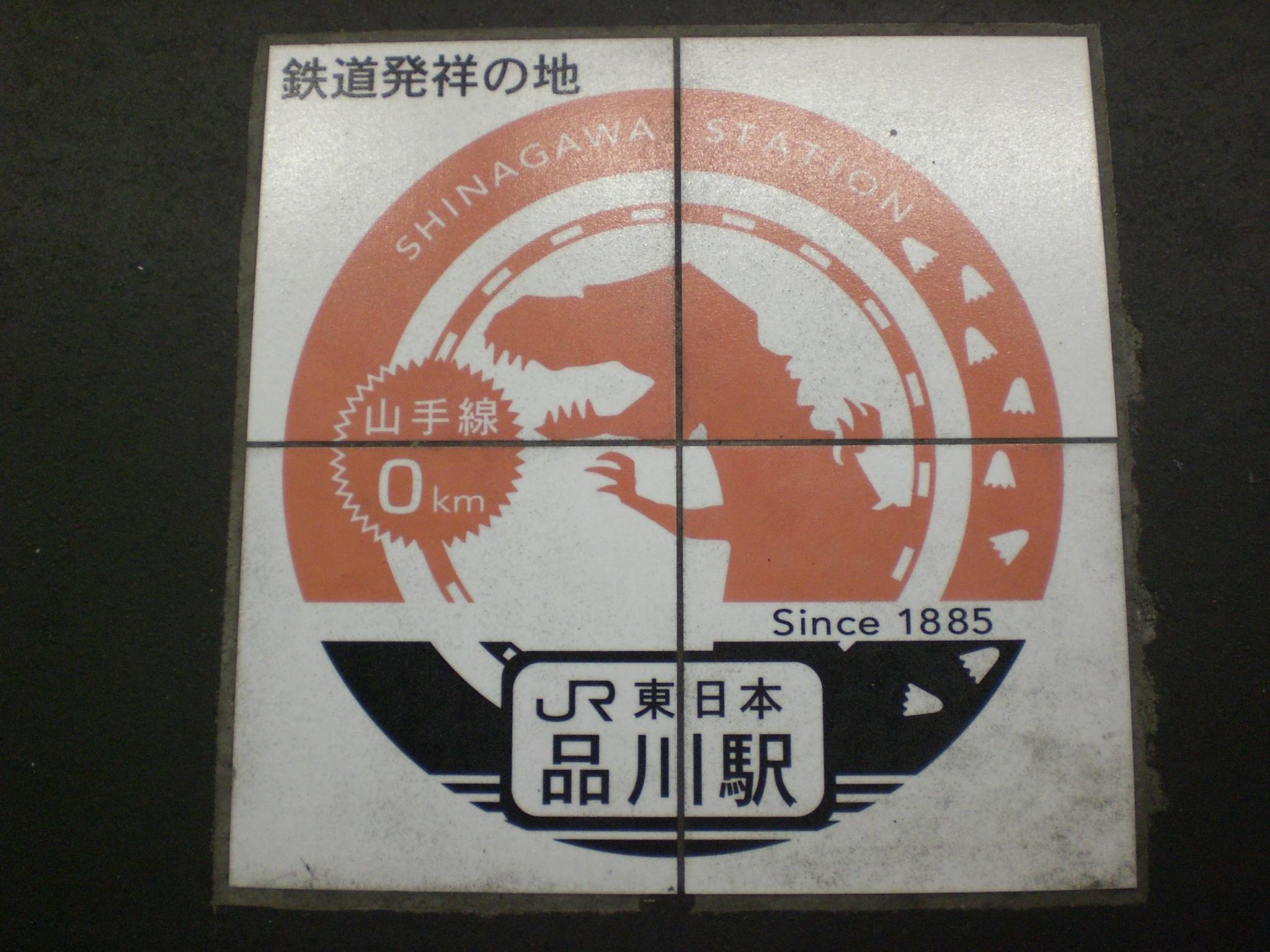 品川駅ゴジラ