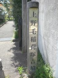 上野毛稲荷塚古墳1