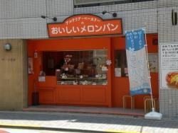 メロンパンの店