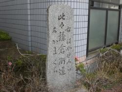 鎌倉街道 標識2