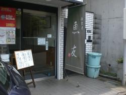田園調布 魚料理店