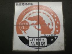品川駅:ゴジラのプレート