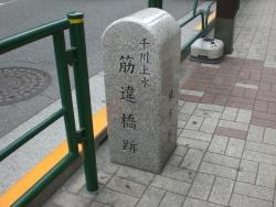 千川上水 筋違橋跡