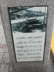 千川上水 筋違橋跡2
