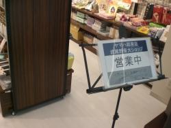 ヤマハ銀座店 武蔵野音大ショップ1