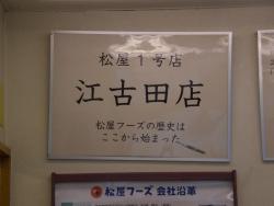 江古田 松屋1号店