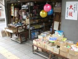 蔵前 昭和30年代を思わせる店