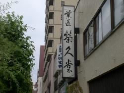 蔵前 栄久堂