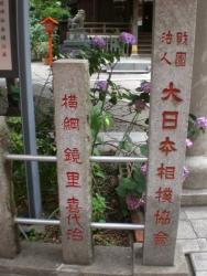 蔵前神社 玉垣2