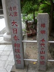 蔵前神社 玉垣1