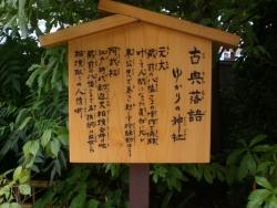 蔵前神社 古典落語ゆかりの神社