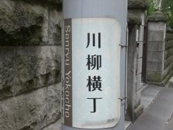 蔵前 川柳横丁